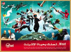 Wataniya High Speed Internet