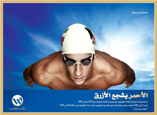 Wataniya Olympics