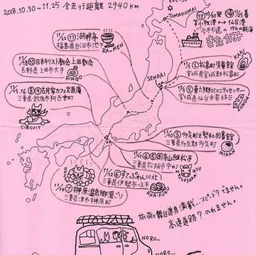 2018旅公演日記〆