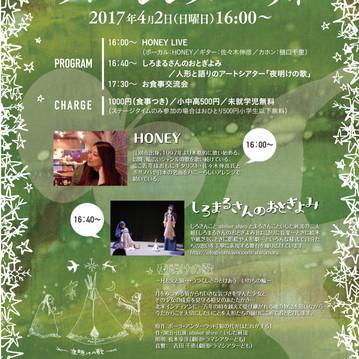 脱原発芸術祭closing party