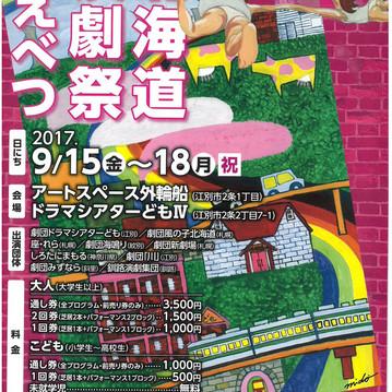 第27回北海道演劇祭inえべつ