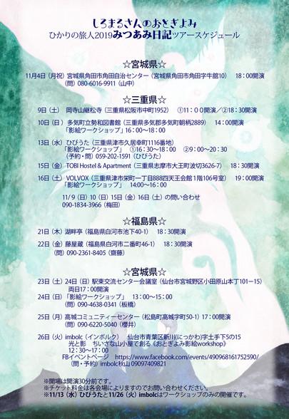 旅公演2019