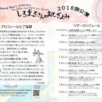 旅公演ツアースケジュール