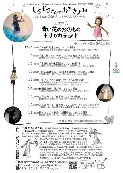 旅公演2018