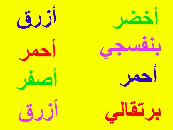 stroop arabic