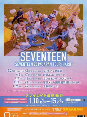 SVT JAPAN TOUR 'HARU'