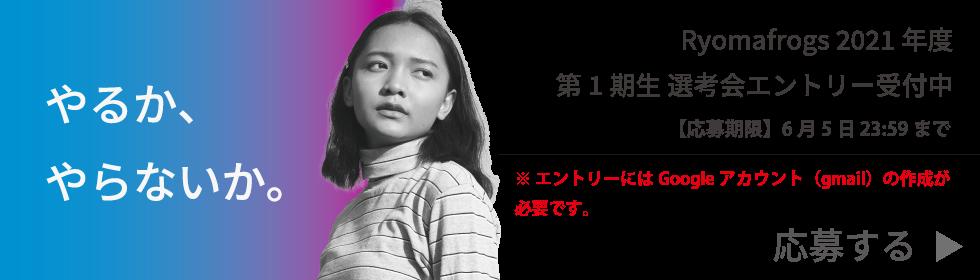 Ryoma-web-banner2021-62.png