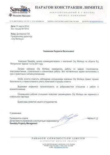 Sawatzky.png