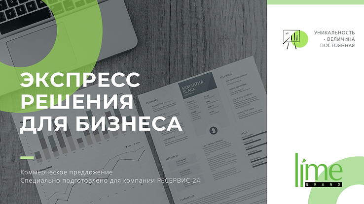 Экспресс решения РЕСЕРВИС 24.png