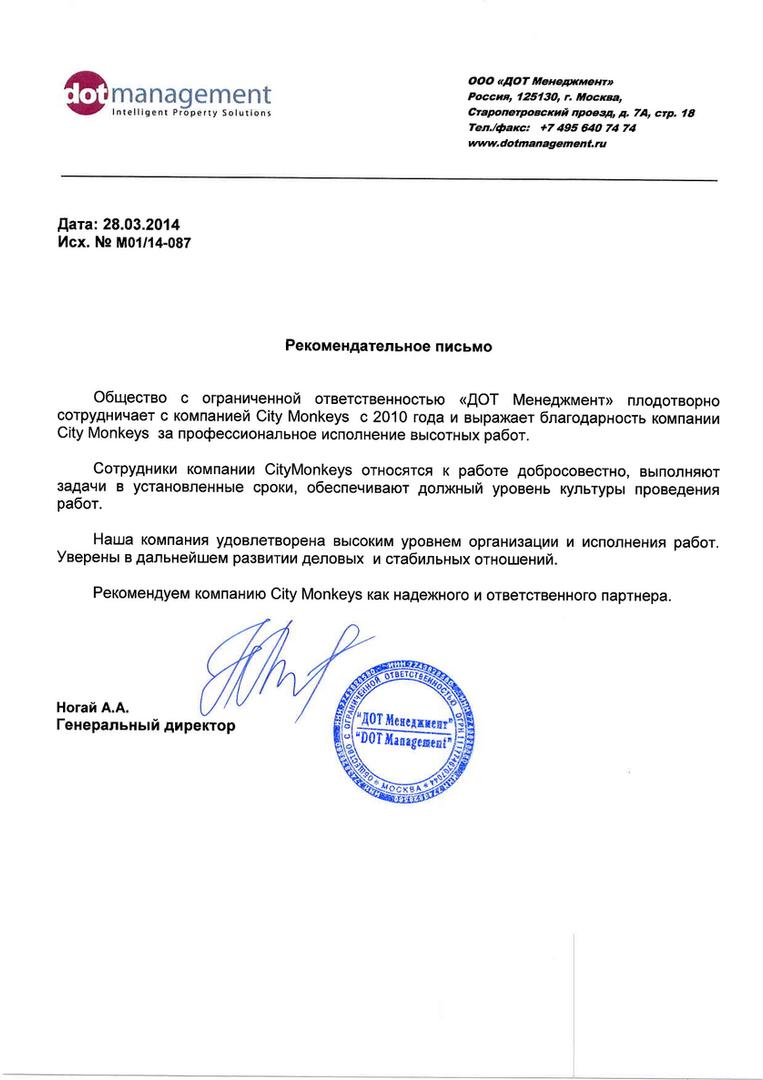 ДОТ Менеджмент.png