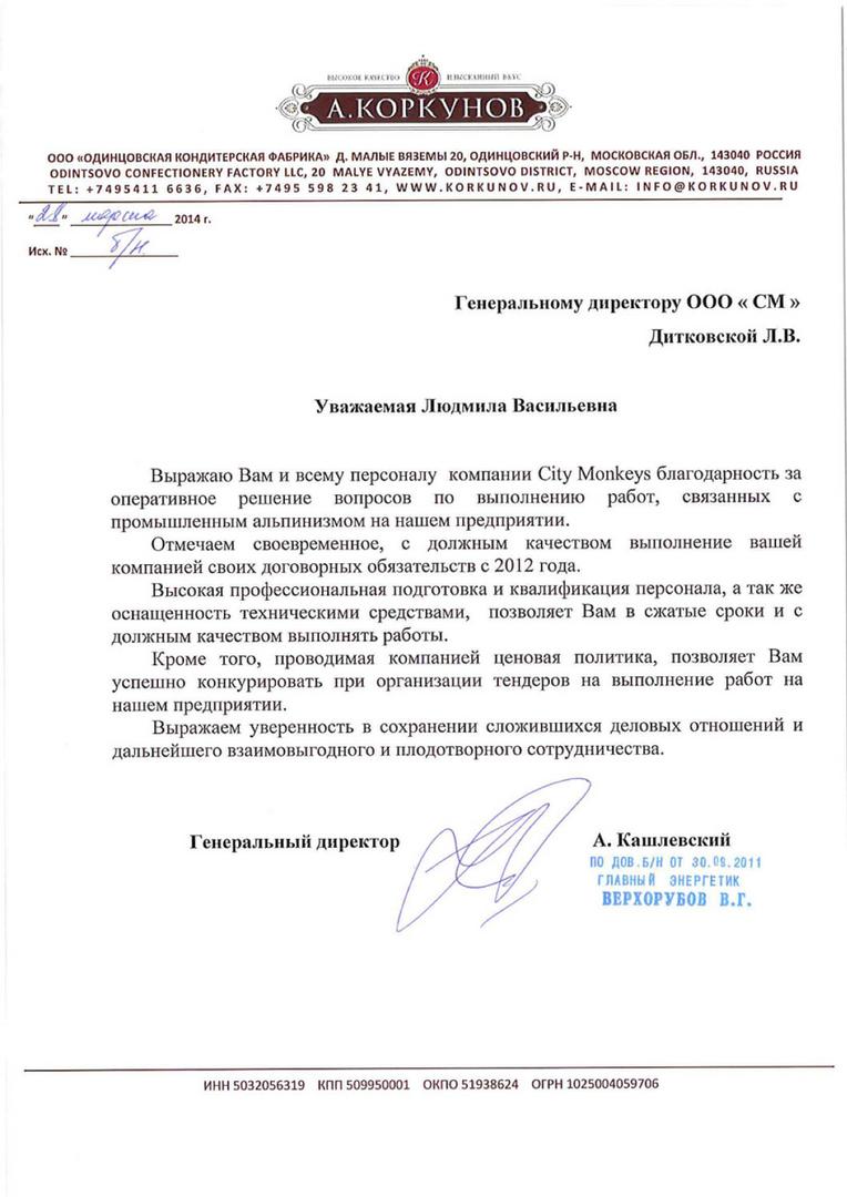 Коркунов.png