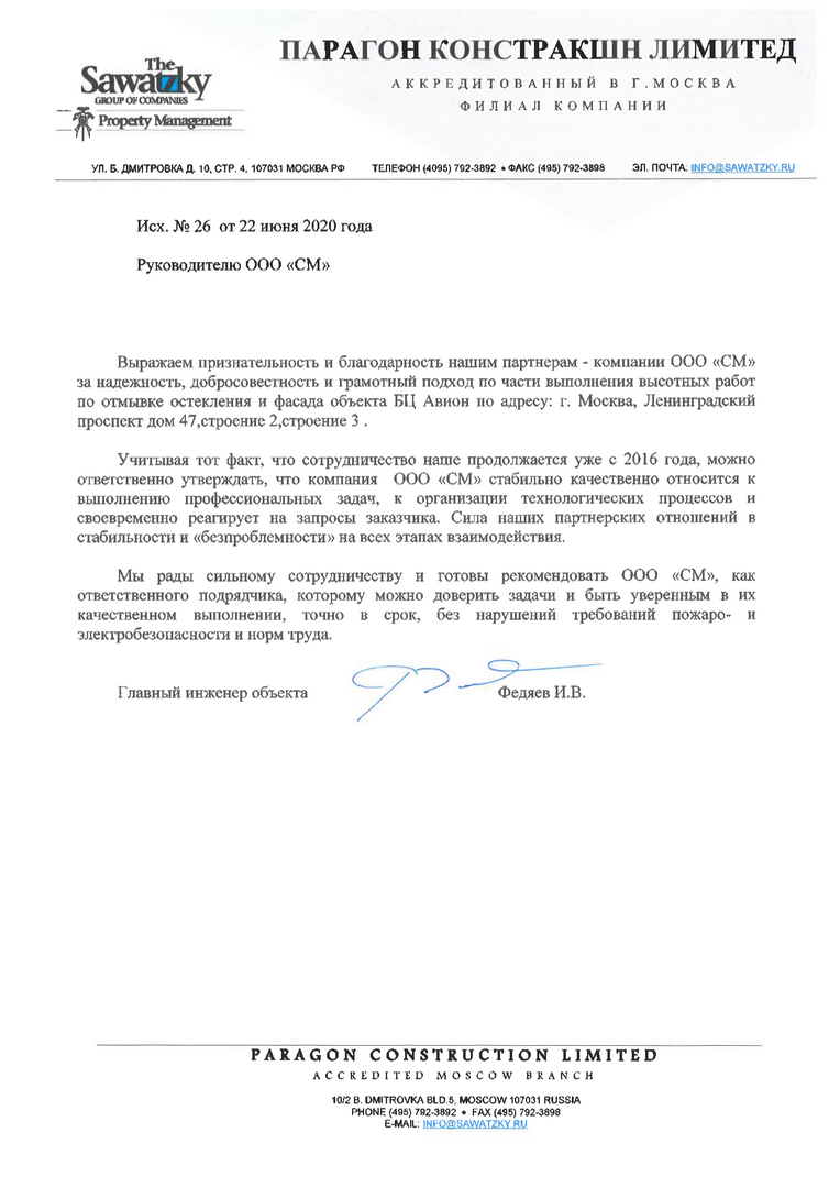 Парагон Констракшн.tiff