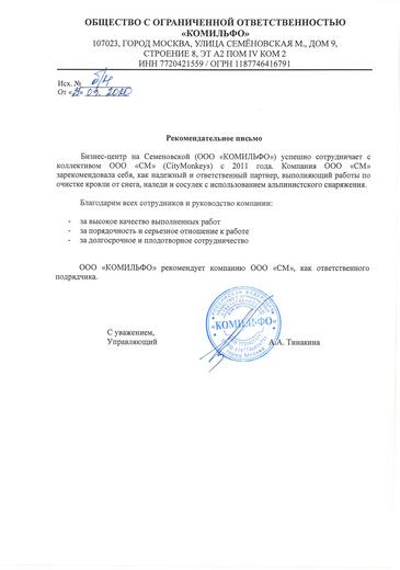 Семеновская_Комильфо