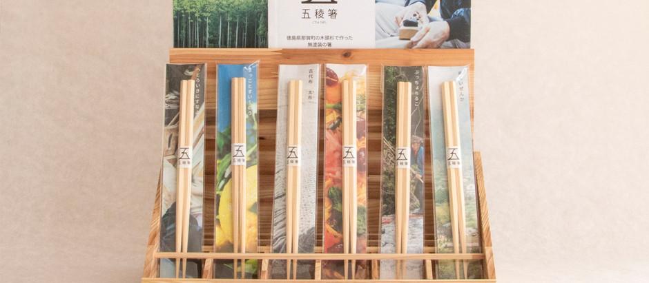 木頭朱杉箸と五稜箸の販売開始