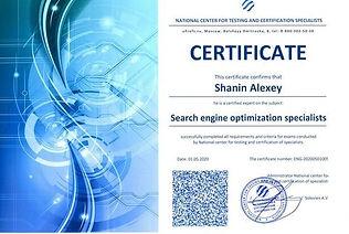 Сертификат по СЕО.jpg