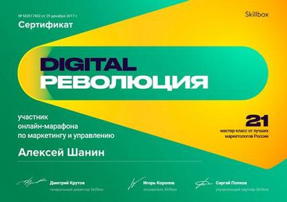 Digital революция-min.jpg