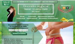 Онлайн-курсы по похудению