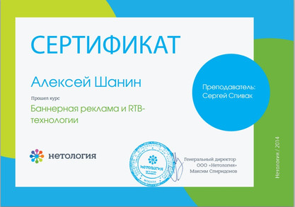 Баннерная реклама и RTB-технологии.jpg