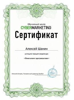 Сертификат SEO-min.jpg