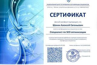 Certifikate SEO.jpg