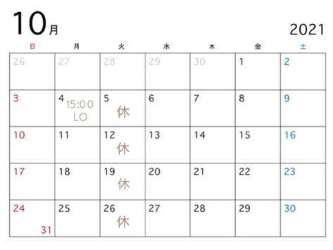 定休日(10月営業)のお知らせ