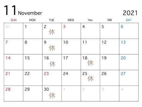 11月の営業のお知らせ