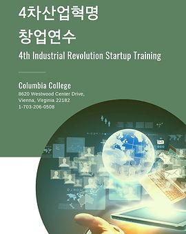 4th industrial.jpg