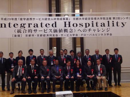 京都大学経営管理大学院主催「インテグレイティド・ホスピタリティシンポジウム」に登壇しました