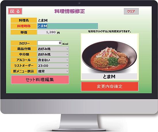 ビジュアルメンテ画面1.jpg