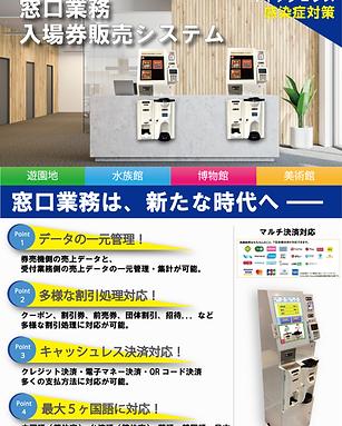 入場券発券システム.png