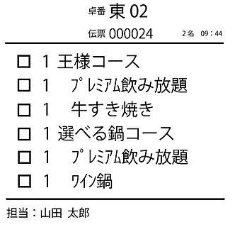 まとめ伝票_アートボード 1.jpg