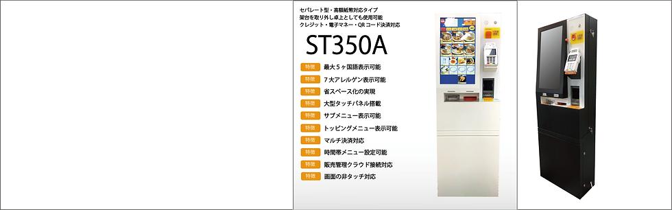 券売機350A.png
