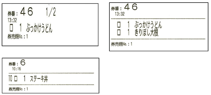 チケットジャーナル.png