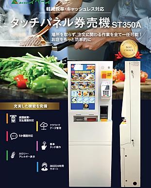 券売機チラシ表紙-01.png