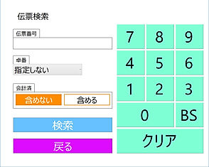 伝票検索.jpg