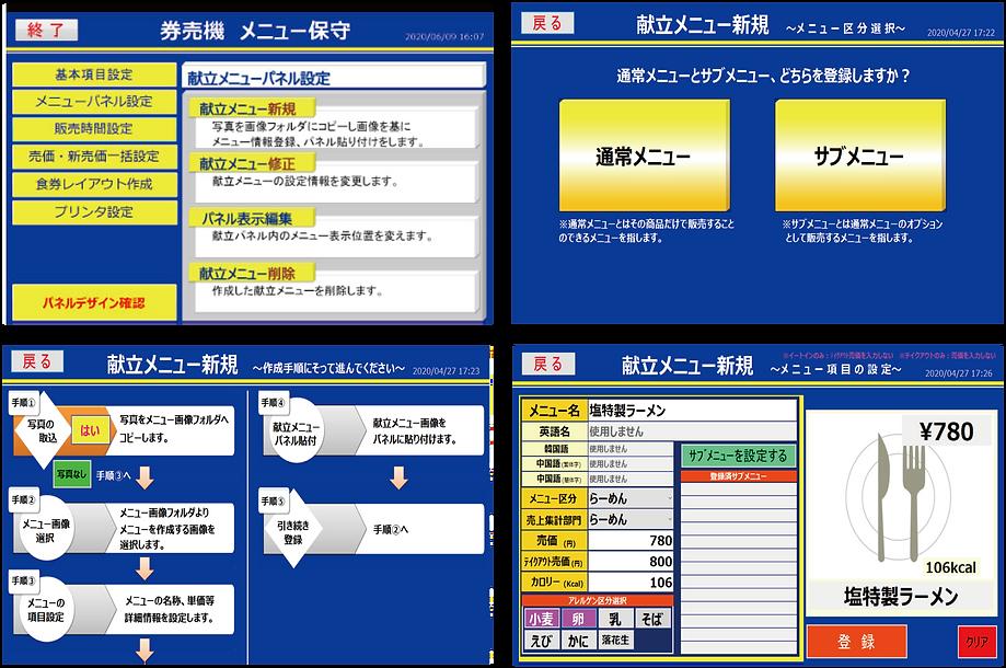 ビジュアルメンテ-01.png
