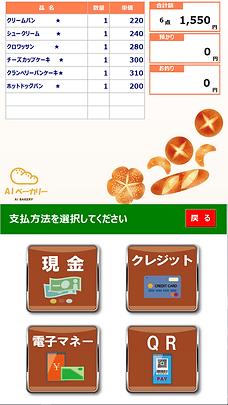 03_支払方法確認画面.png