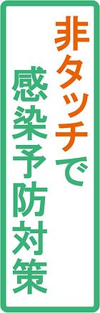 券売機非タッチ2-06.png