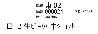 チップ伝票_アートボード 1.jpg