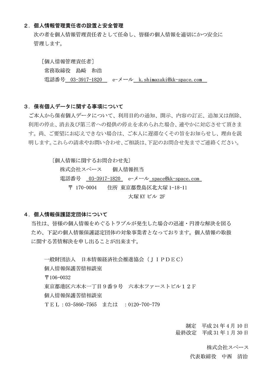 個人情報の取扱いについて②.jpg