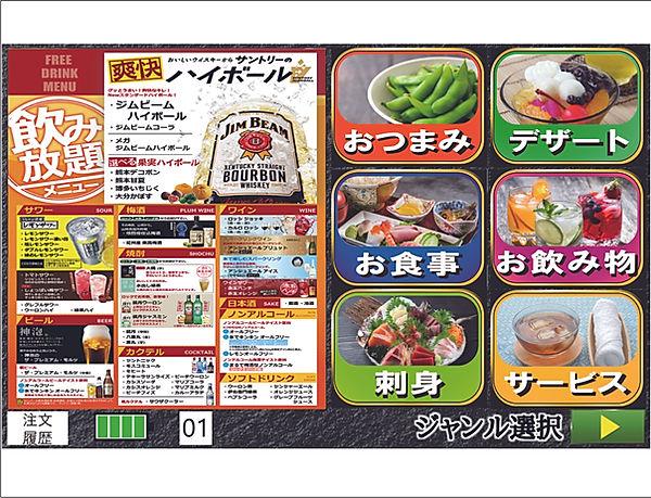 タブレット画面2.JPG
