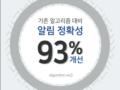 [공지] 이노바이브 신규 알고리즘 안내 (ver 4.0)