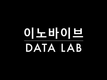 이노바이브 DATA LAB