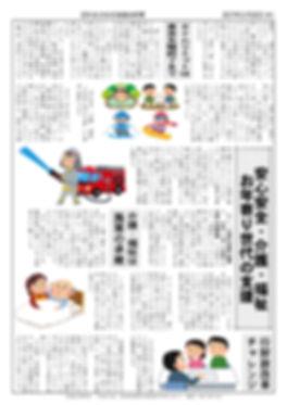 後援会新聞3ページ