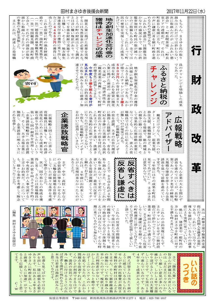 後援会新聞4ページ