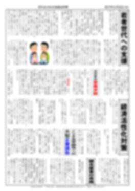 後援会新聞2ページ