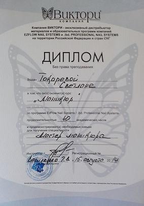 """Дипломировнный мастер ногтевого сервиса """"Beautiful hands"""" Хабаровск"""
