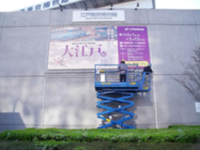 江戸博施工.jpg
