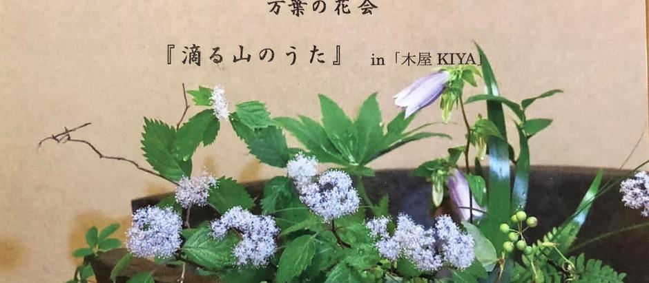 <ご案内>万葉の花会