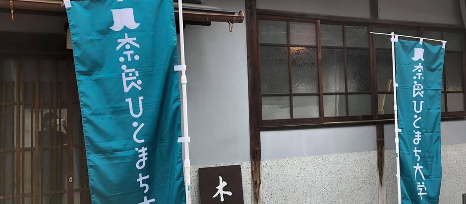 奈良ひとまち大学